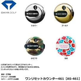 ダイヤゴルフ ワンリセットカウンター461 AS-461 メール便対応可能【飛距離】【あす楽】