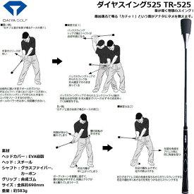 ダイヤゴルフ ダイヤスイング525 TR-525