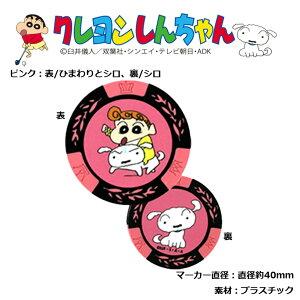 クレヨンしんちゃんコインマーカー ピンク MK0013-02