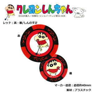 クレヨンしんちゃんコインマーカー レッド MK0013-01