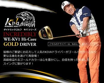 ワールドイーグルKIVAシリーズKV1TICNゴールドハイコア高反発ドライバー【あす楽】