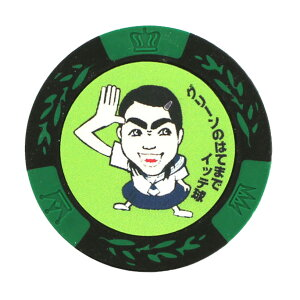 グリーンの果てまでイッテ球 カジノチップマーカー MK0061