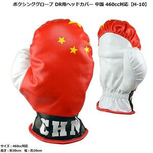 ライト ボクシンググローブ ドライバー用ヘッドカバー 中国 460cc対応 H-10