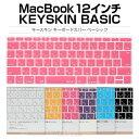 マックブック 12インチ キーボードカバー【BEFiNE キースキン キーボードカバー】新しいMacBook 12インチ用キーボード カバー (日本語)キーボー...