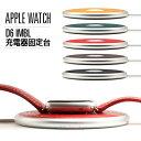 Apple Watch 充電器 【38mm/42mm】【Apple Watch スタンド D6 IMBL Flat Station】SD6592AW-SD6596AW 時計 充電台 ア…