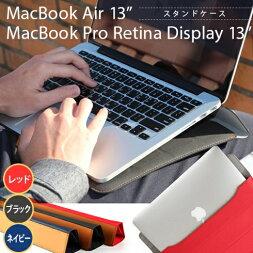 マックブックケース【MacbookAir13インチ/MacbookProRetina13インチ】スタンドケース革レザーカバーブラックネイビーレッドBF7259-BF7261D1001送料無料10proa4580492322591