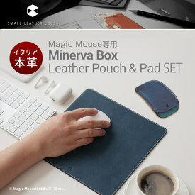 Magic Mouse ケース カバー & マウスパッド セット本革 収納ケース SLG Design Minerva Box Leather Pouch & Pad セット(ミネルバボックスレザー)SD12051 マジックマウス専用 レザー ポーチ レザー パッド 牛革 roa4589753010529