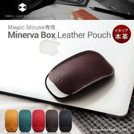 Magic Mouse ケース カバーセット本革 収納ケース SLG Design Minerva Box Leather Pouch セット(ミネルバボックスレザー)SD12046 マジックマウス専用 レザー ポーチ 牛革 roa4589753010468