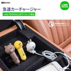 車載用 DC充電器USB 急速カーチャージャー シガーソケットLine Apple iPhone iPad car 車充電 公式ライセンス商品スマートフォン スマホ アンドロイド Xperia galaxy KCL-QCD00210P 4573153029427