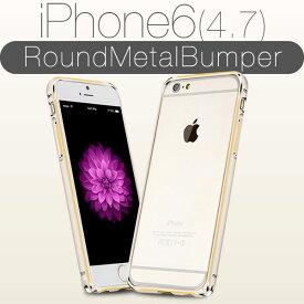 iPhone6 バンパー 【ラウンドメタルバンパー】【iphone 6 ケース カバー】【0.7mm極薄】4.7 インチ スマホ スマートフォン docomo au softbankアイフォン apple ポイント 送料無料 10P松平