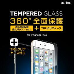 iPhone6Plusガラスフィルム付きケース【360°保護!全画面強化ガラスフィルムクリアケース付】【iphone6plusケース/カバー】BF5411i6Piphoneapple6plus5.5インチdocomoausoftbank液晶保護フィルム10Pi7374580492304115BEFiNE