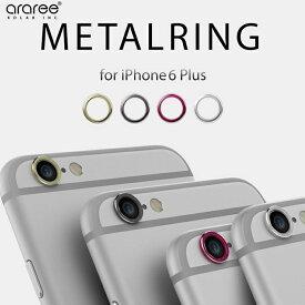 iPhone 6s Plus / 6 Plus カメラレンズ 保護 Metal Ring 【iphone6s plus/iphone6 plus レンズ 保護リング】【iphone6s プラス メタルリング】AR5489i6P-AR5492i6P iphone apple 5.5 インチ アイフォンdocomo au softbank 液晶 保護 カメラ 10P i737araree