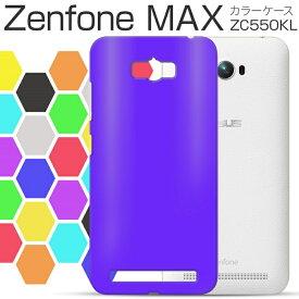 Zenfone MAX (ZC550KL) カラフルハードケースzen-max-color ケース カラフル ハードケース カラーケースASUS zenfone max ゼンフォン マックス シムフリー sim 送料無料 10p 松平DS