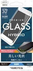 HUAWEI P10 lite 液晶保護ガラスフィルム3D Round HYBRID GLASS ソフトフレーム 高光沢 ホワイトSG840P10LW シムフリー スマホ simフリー simfree 保護フィルム p 10lite液晶フィルム 液晶 ファーウェイ アンドロイド 送料無料 10p4988075618800