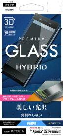 Xperia XZ Premium (SO-04J) 液晶保護ガラスフィルム3D Round HYBRID GLASS ソフトフレーム 高光沢 ブラックSG827XZPB so04j ドコモ エクスペリア xperiaXZ 液晶フィルム 液晶シール シート docomo sony ソニー アンドロイド 送料無料 10p4988075616783