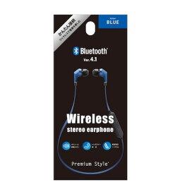 Bluetooth 4.1搭載 ワイヤレス ステレオ イヤホン ブルーPG-BTE1S04 iPhone スマホ スマートフォン アンドロイド androidxperia galaxy aquos イヤホン 無線 ブルートゥース アイフォン10P 4562358112348