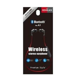 Bluetooth 4.1搭載 ワイヤレス ステレオ イヤホン レッド&ブラックPG-BTE1S05 iPhone スマホ スマートフォン アンドロイド androidxperia galaxy aquos イヤホン 無線 ブルートゥース アイフォン10P 4562358112355