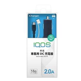 アイコス IQOS用 車載用DC充電器 ネイビーPG-IQDC20A5NV アイコス タバコ 電子タバコ 充電器スマホ 対応 microUSB マイクロ カー用品10P 4562358120480
