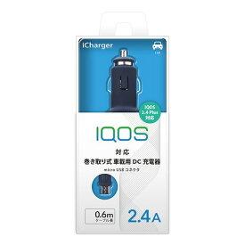 アイコス IQOS用 車載用DC充電器 ネイビー PG-IQDC24A7NV アイコス タバコ 電子タバコ 充電器スマホ 対応 microUSB マイクロ カー用品10P 4562358120503