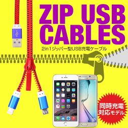 iPhoneスマートフォンケーブル【Lightningコネクタ用microUSB兼用】2in1ジッパー型USB充電ケーブルzip-cable松平