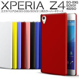 SO-03G SOV31 402SO【カラフルハードケース】Xperia Z4ケース カバーxpr-z4-colorcase ハードケース ケースドコモ au softbank so03g エクスペリア 送料無料 10p 松平DS