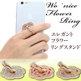 落下防止 スマートフォンリング【iPhone/iPod/iPad/スマートフォン/タブレット】フラワースマホリングflower-ring 10P 松平
