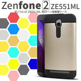 Zenfone 2 (ZE551ML)専用2トーン耐衝撃ケースzenfone2-2tone ハードカバーzenfone 2 ゼンフォン シムフリー sim 送料無料 10p 松平DS