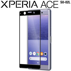 Xperia Ace (SO-02L) 液晶保護ガラスフィルムXperiaAce 全面吸着カラー強化ガラス保護フィルム 9Hカラー 9H docomo so02l エースxpr-ace-fulglue9hSony エクスペリア 送料無料 10p 松平4589500368231