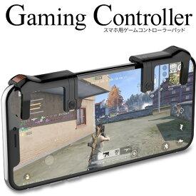 スマホ用ゲームコントローラーパッドゲーミングパッド LRボタンスマートフォン 多機種対応 iphone アンドロイドgalaxy xperia aquos digno zenfonegame-assist-button 10p 松平DS 4589500350267