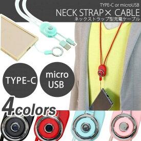 ネックストラップ型充電ケーブル落下防止 microUSB Type-Cスマートフォン 多機種対応 アンドロイドgalaxy xperia aquos digno zenfonecharging-strap 10p 松平DS 4589500347595