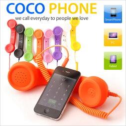 iPhone5iPhone5s/4Sスマホ受話器イヤホンマイク各種スマートフォン対応!cocophone黒電話レシーバーハンズフリーレトロretrophoneiPhone5iPhone5sアイフォン55s