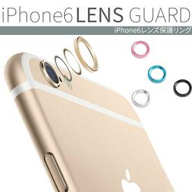 iPhone6 カメラレンズ 保護 アルミリング 【iphone 6 / 6Plus レンズ保護リング】【6 plus / 6 用】iphone apple 4.7 5.5 インチ アイフォンdocomo au softbank 液晶 保護 カメラ 10P i737海外輸入雑貨 松平