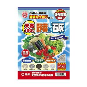 天然100% 野菜の石灰 1kg 約1坪用