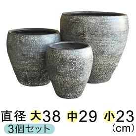 【大中小セットでお買い得】 模様付 つぼ型 植木鉢 黒系 〔大中小3個セット〕 バラ売り無・セット販売のみ
