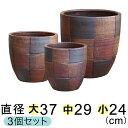 【大中小セットでお買い得】 モザイク柄 丸深型 植木鉢 黒茶系 〔大中小3個セット〕 【色が濃いなど個体差があります】 [of20]