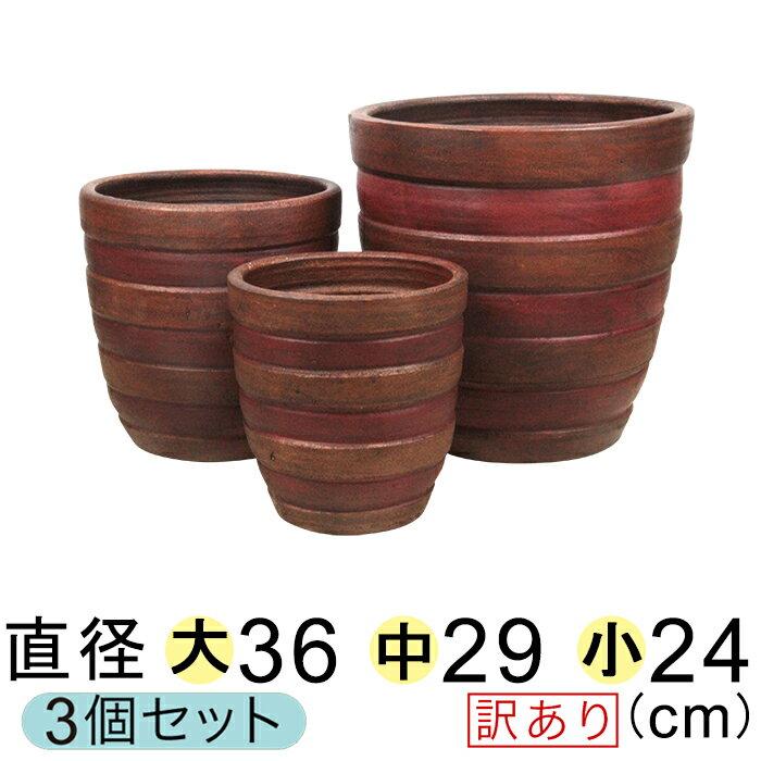 【訳あり】植木鉢 おしゃれ 横じま丸深型 ツートン茶色系 プランター テラコッタ 鉢 大中小3個セット 【色濃い目の場合もあります】[of20]