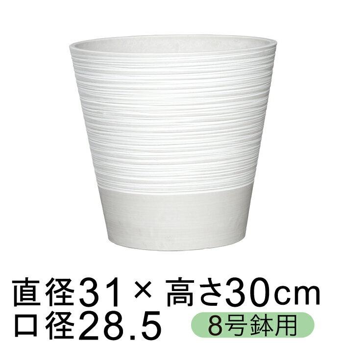 硬質・合成樹脂製 鉢カバー 横ライン 丸型 31cm ホワイト系 8号鉢適合 鉢カバー 鉢底穴無
