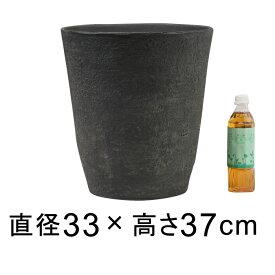 植木鉢 おしゃれ 軽量・合成樹脂製ポット 丸型 33cm 20リットル ダークグレー系 鉢カバー