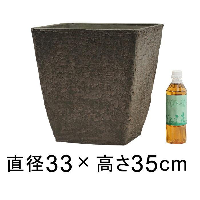 軽量・合成樹脂製ポット 角型 スクエア 33cm 23リットル ウッドブラウン系 植木鉢 おしゃれ 鉢カバー