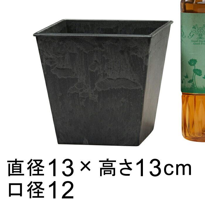 プラスチックポット 〔043070〕角 13.5cm 黒灰 ブラックグレー 4号鉢用 鉢カバー 鉢底穴無
