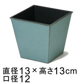 プラスチックポット 〔043134〕角 13.5cm ミントブルー 4号鉢用 鉢カバー 鉢底穴無 ◆穴あけ加工の選択可◆