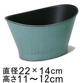 プラスチックポット 〔043139〕 だ円型 22cm ミントブルー 鉢底穴無 ◆穴あけ加工の選択可◆