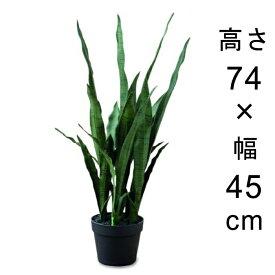 造花 観葉植物 フェイク グリーン #80-951 サンセベリア 高さ 74cm 室内 インテリア おしゃれ