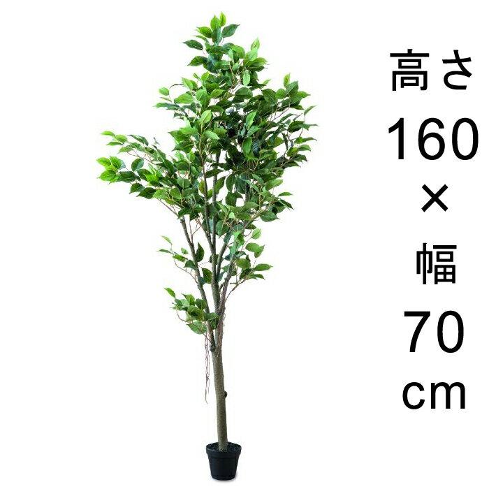 造花 観葉植物 フェイク グリーン #80-955 フィカスツリー 高さ 160cm 室内 インテリア おしゃれ