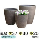 【送料無料】シンプル丸深型 テラコッタ 鉢 こげ茶 〔大中小3個セット〕おしゃれ 植木鉢