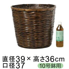 鉢カバー ステンバンブー 10号鉢用 直径34cm以下の鉢に対応 籐 カゴ かご 観葉植物 大型 10号 おしゃれ かわいい ナチュラル シンプル アジアン