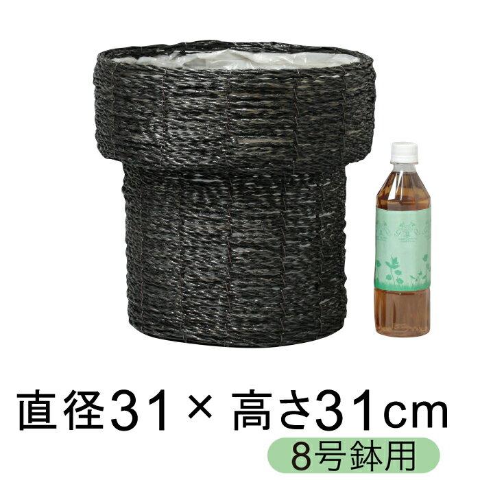鉢カバー ブラックシーグラス 8号鉢用 直径26cm以下の鉢に対応