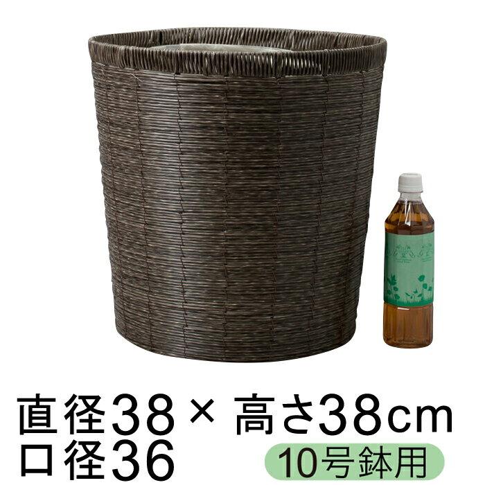 鉢カバー 自然素材風 グレーポリエチレン 10号鉢用 直径33cm以下の鉢に対応
