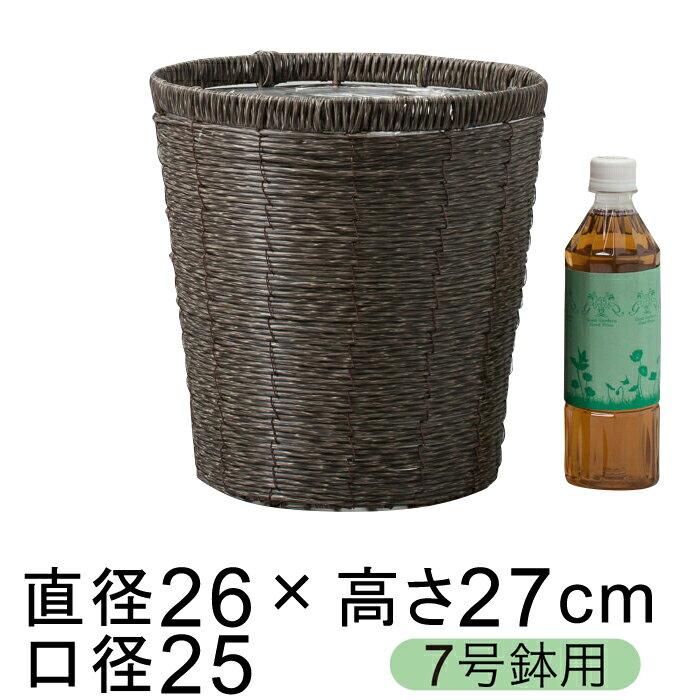 鉢カバー 自然素材風 グレーポリエチレン 7号鉢用 直径23cm以下の鉢に対応