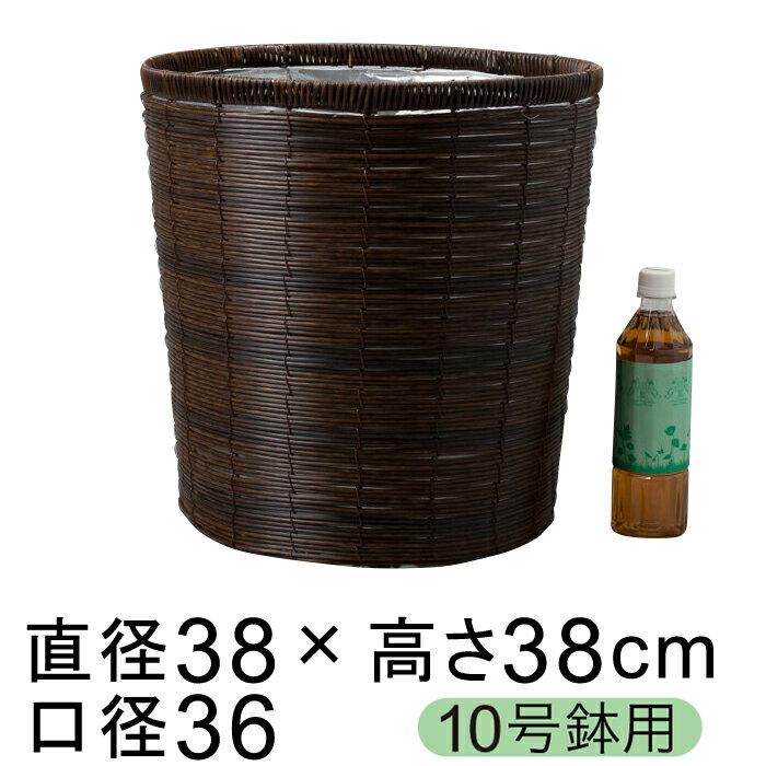 鉢カバー 自然素材風 ブラウンポリエチレン 10号鉢用 直径33cm以下の鉢に対応